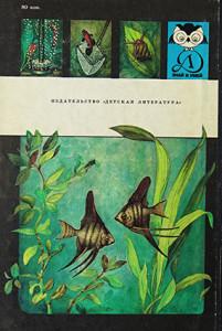 Полканов книга 1981 3