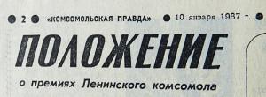 Газета Комс. правда 1987 2021 1