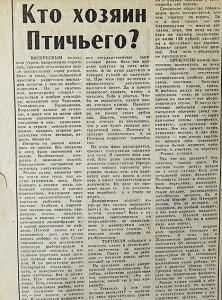 Газета Комс. правда 1987 2021