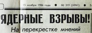 Газета Правда 1986 2021 1