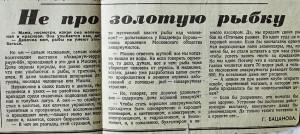 Газета Правда 1986 2021