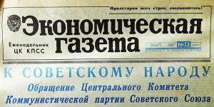 Газета Эконом 1987 2021 1