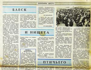 Газета Эконом 1987 2021 2