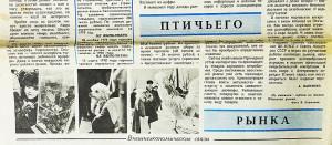 Газета Эконом 1987 2021 3