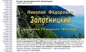 Золотницкий 13 апреля 2021 2