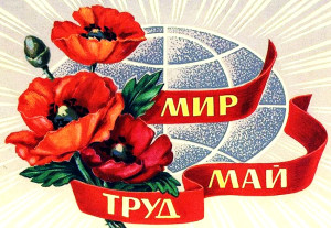 1-st of May 2020