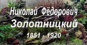 Zolotnitsky re 3