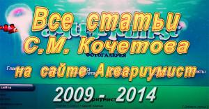 Аквариумист 2009 - 2014 - 2021