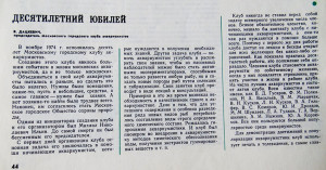 РиР 1975 2021 2 ув
