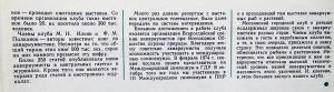РиР 1975 2021 3 ув