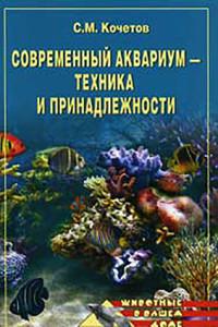 sovremenniy_aquarium 2021