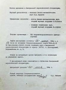 Диссертация автореферат 1984 - 2021 1