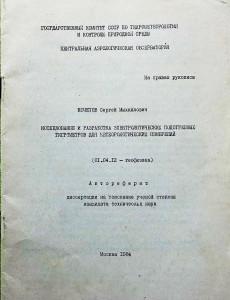 Диссертация автореферат 1984 - 2021