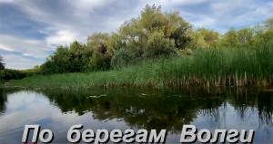 Волга - Саратов 2021 1