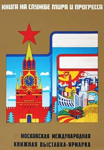 Книжная ярмарка 1975 ув