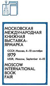 Книжная ярмарка 1979 ув