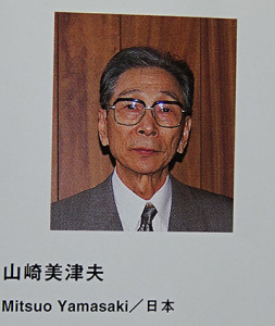 Мицуо Ямасаки 2001 2021 ed