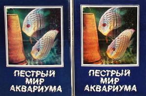 Пёстрый мир аквариума - 2 cover 1982 ув