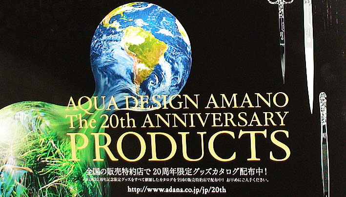amano-anniversary-products-2012.jpg