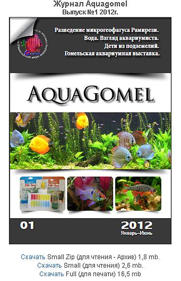 aquagomel-1-2012.jpg