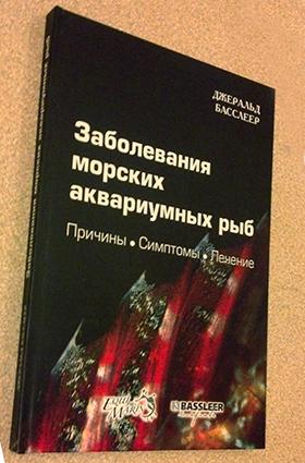 g-bassleer-book-russiaimg.jpg