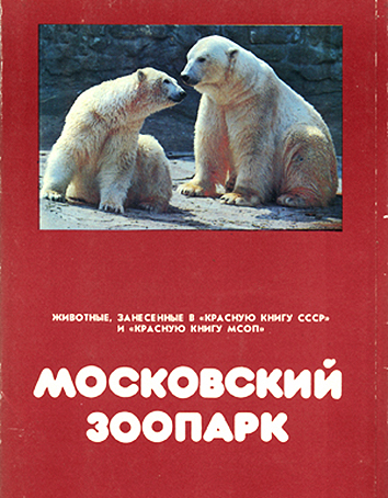 moscow-zoo-1982-11.jpg