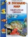 ocean-2000-astrel.jpg
