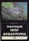 Пестрый мир аквариума. Цихлиды. Выпуск 10.