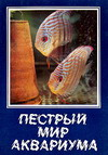 Пестрый мир аквариума. Выпуск 2.