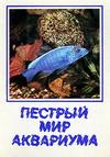 Пестрый мир аквариума. Выпуск 3.