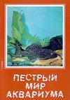 Пестрый мир аквариума. Сомы. Выпуск 4.