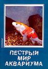 Пестрый мир аквариума. Карповые. Выпуск 5.