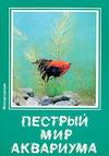 Пестрый мир аквариума. Цихлиды. Выпуск 7.
