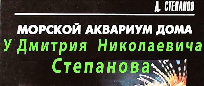 stepanov-film.jpg