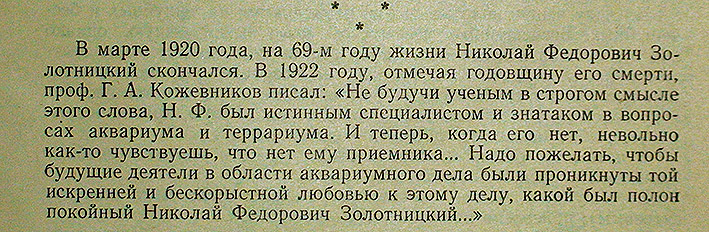 zolotnitsky-text-2015.jpg