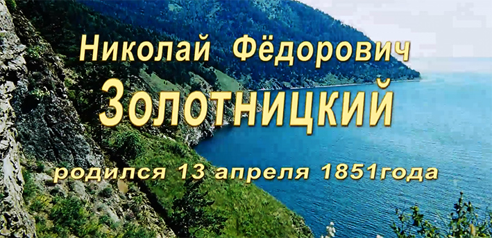 zolotnitsky_2015-hd.jpg